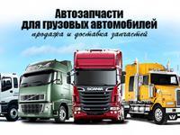 Пневмобаллон, Амортизатор, ПГУ, Стартер, Радиатор, Турбина, Генератор в Алматы