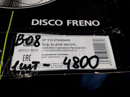 Тормозные диски за 7 500 тг. в Костанай