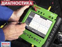 Компьютерная диагностика Bosch в Петропавловск