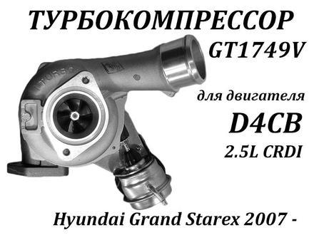 Головки блока цилиндров & Турбокомпрессоры в Алматы – фото 34