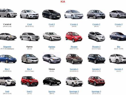 Магазин Toyota Lexus Hyundai Kia Chevrolet Skoda в Актау – фото 5
