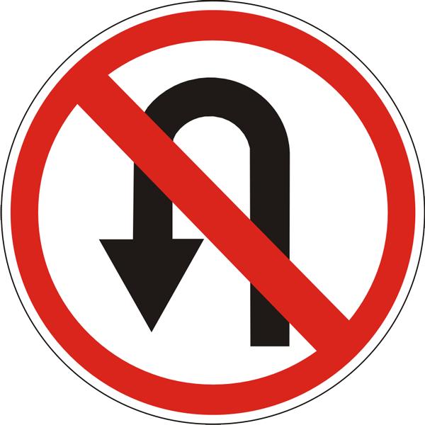 Поворот налево запрещен разрешен ли разворот