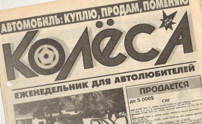 калининград газета ярмарка знакомст