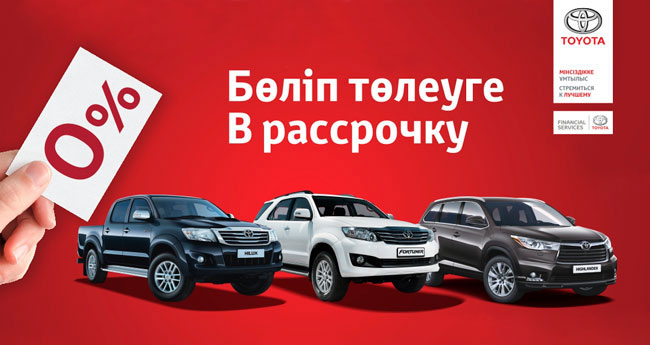 Кредит на автомобиль в казахстане