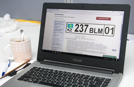 ВКазахстане можно будет зарегистрировать автомобиль за20 мин.
