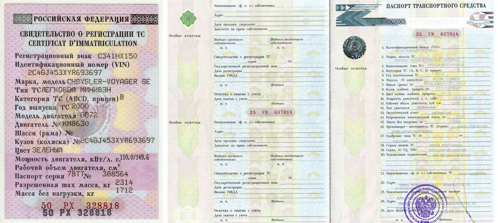 Договор Купли Продажи Автомобиля в Казахстане образец
