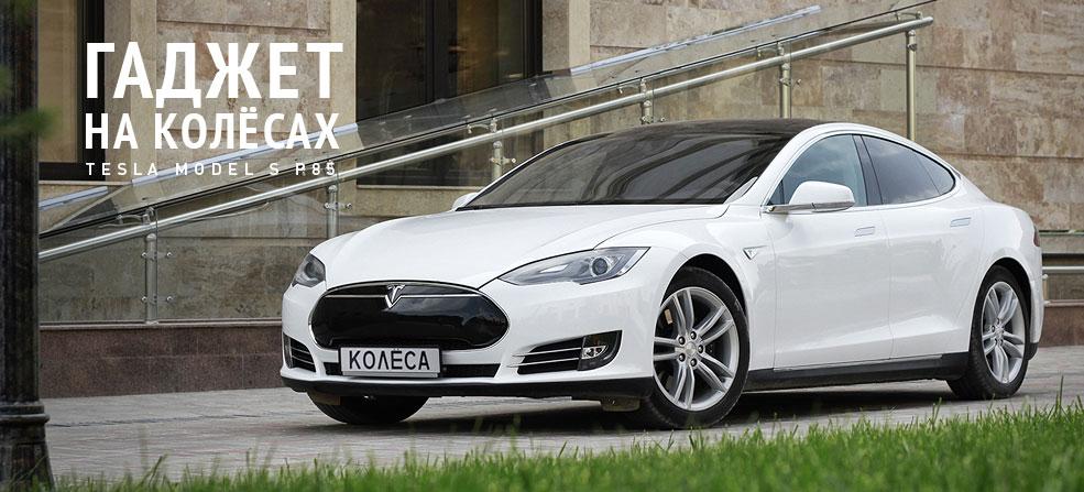 распространяется транспортный налог на tesla model s