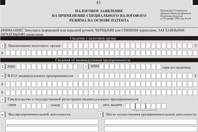 Как оформить патент на работу такси миграционный учет студентов заочников