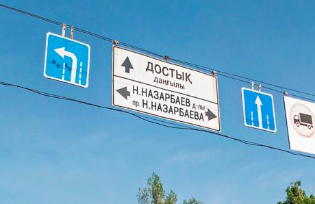 ВАлма-Ате возникла улица Нурсултана Назарбаева