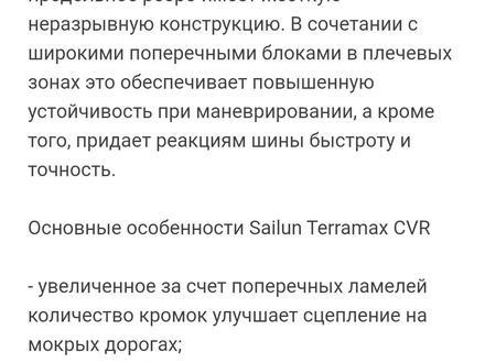 255 50 19 Sailun Terramax CVR за 25 000 тг. в Алматы – фото 3