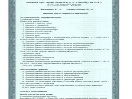 Автострахование НСК в Павлодар – фото 3