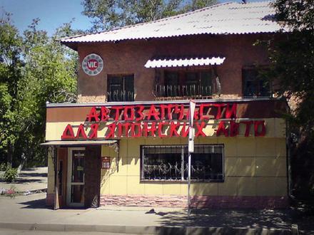 Магазин Запчасти для японских авто (VIC) в Караганда